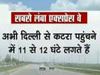Work on Katra-Amritsar-Delhi expressway to start Soon
