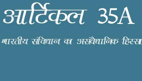 संविधान के लिए असंवैधानिक है, अनुच्छेद 35 A