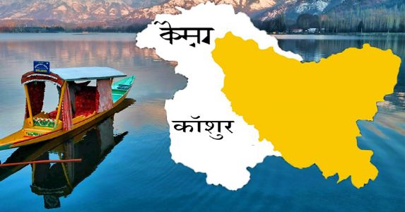 An Open Letter by a Kashmiri Student: It's HIGH TIME; Koshur should lead as an official Language in Jammu Kashmir