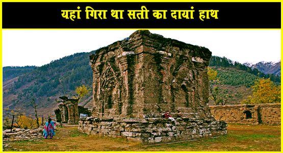शारदा पीठ : भारतीय सभ्यता व संस्कृति  का केन्द्र