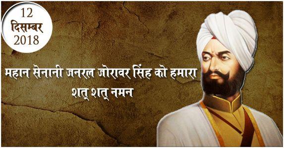 12 दिसम्बर महान सेनानी जनरल जोरावर सिंह का बलिदान दिवस