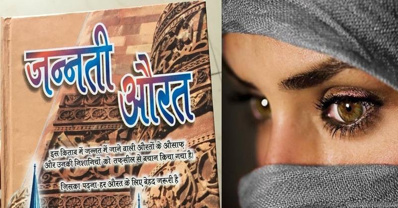 औरतों के लिए ज़न्नत जाने के घरेलु नुस्खे, जानने के लिए पढ़िए 'जन्नती औरत'