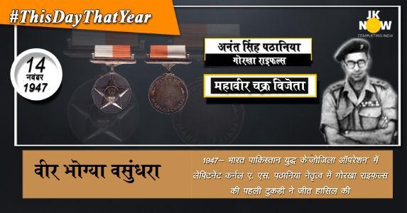 14 नवम्बर 1947- लेफ्टिनेंट कर्नल अनंत सिंह पठानिया
