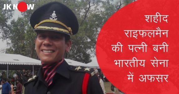 शहीद राइफलमैन की पत्नी बनी भारतीय सेना में अफसर