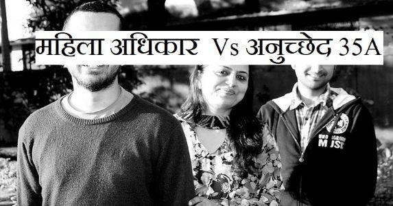 Mother's Day Special: जानिए जम्मू कश्मीर से जुड़े काले कानून की कहानी, जिसने हरेक मां से उसके सारे अधिकार छीन लिये हैं, आखिर कब तक चुप रहेंगे देश के बेटे!!