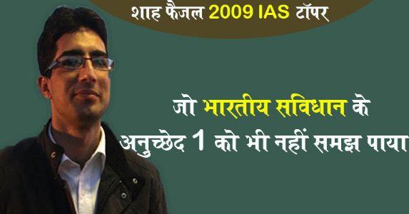 अगर शाह फैसल को भारतीय संविधान का भी नहीं पता, तो उसने आईएएस परीक्षा टॉप की कैसे.? देखिये यूपीएससी टॉपर को संविधान का कितना ज्ञान है...!