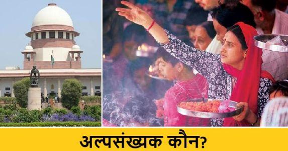 """""""जम्मू कश्मीर में मुस्लिम नहीं हिंदू हैं अल्पसंख्यक"""", अल्पसंख्यकों को परिभाषित करने लिए सुप्रीम कोर्ट में जनहित याचिका दायर"""