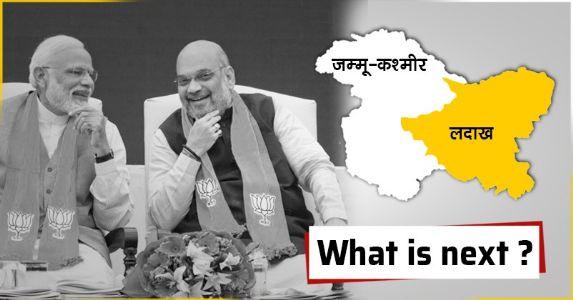 जानिए क्या-क्या बदलाव आयेंगे जम्मू कश्मीर में, #Explained #SimpleFacts