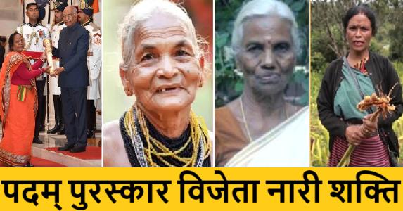 पद्म पुरस्कार 2020 से सम्मानित महिलाएं- जो हैं भारतीय नारी-शक्ति की असली पहचान