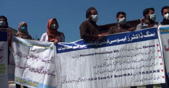पीओजेके में सुरक्षा किट नहीं मिलने से नाराज डॉक्टरों ने किया विरोध प्रदर्शन, जान जोखिम में डालकर कोरोना मरीजों का इलाज करने को है मजबूर