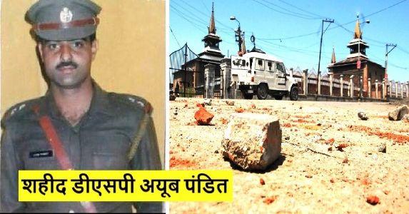 22-23 जून, 2017- जब श्रीनगर जामिया मस्जिद के सामने जिहादी भीड़ ने ड्यूटी पर तैनात डीएसपी अयूब पंडित की थी हत्या