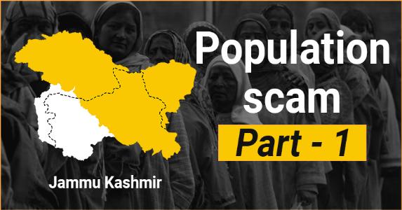 #Exclusive जम्मू कश्मीर का परिसीमन घोटाला: जनगणना आंकड़ों में फर्जीवाड़ा; पार्ट-01