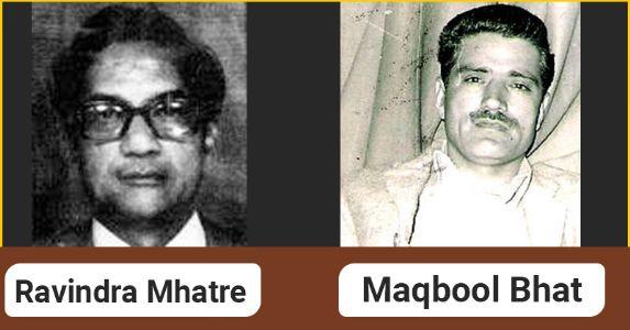 5 फरवरी, 1984, जेकेएलएफ आतंकी मकबूल बट्ट की रिहाई की साजिश और बर्मिंघम में डिप्लोमैट रविंद्र महात्रे की नृशंस हत्या