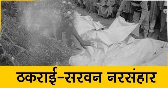 27 जुलाई, 1998 की वो काली रात, जब आतंकियों ने 2 गावों के 16 बेगुनाह हिंदूओं की हत्या कर दी थी